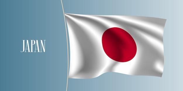 Bandeira de ondulação do japão. elemento de design icônico como uma bandeira nacional do japão
