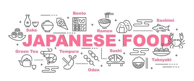Bandeira de vetor de comida japonesa