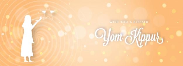 Bandeira de yom kippur ou design de cartaz