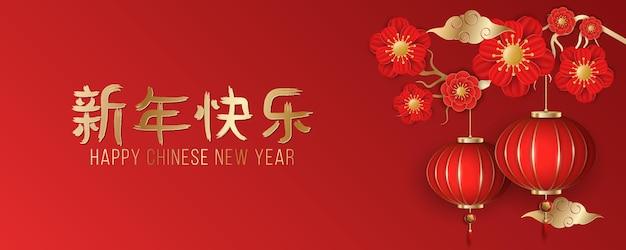 Bandeira do ano novo chinês.