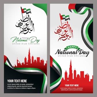 Bandeira dos emirados árabes unidos dia nacional 47 ilustração
