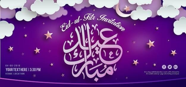 Bandeira real roxa de eid mubarak
