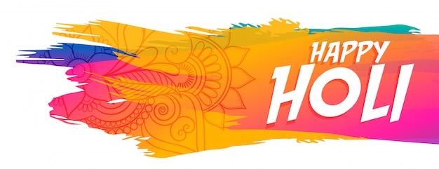Banner colorido abstrato feliz holi festival