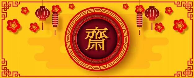 Banner da web do festival vegan chinês ou sinal de loja em papel cortado