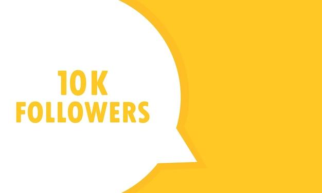 Banner de bolha de discurso de 10k seguidores. pode ser usado para negócios, marketing e publicidade. vetor eps 10. isolado no fundo branco.
