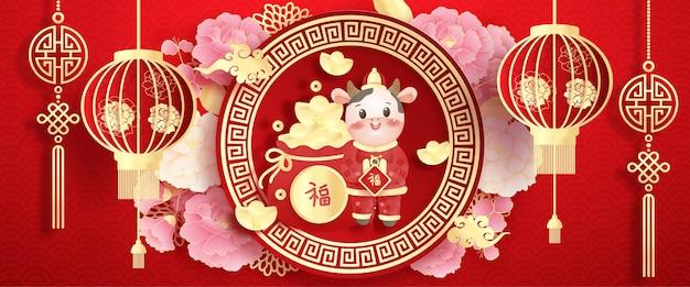 Banner de cartão de ano novo chinês