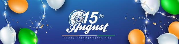 Banner de celebração do dia da independência índia com balão e iluminação led. modelo de cartaz de 15 de agosto.