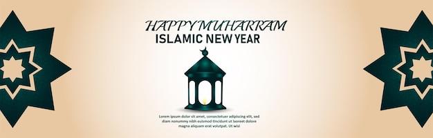Banner de convite islâmico de feliz ano novo muharram com lanterna plana