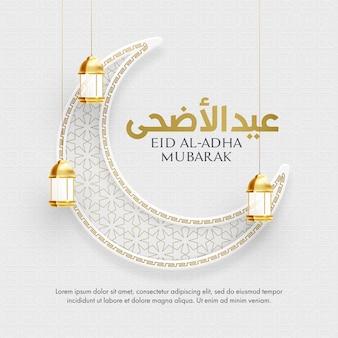Banner de eid al adha mubarak com lua criativa e lanterna em fundo branco padrão islâmico. banner na moda moderno ou design de cartaz