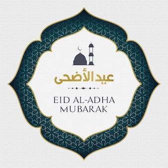 Banner de eid al adha mubarak em fundo branco padrão islâmico. banner na moda moderno ou design de cartaz