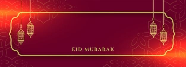 Banner de eid mubarak com espaço de texto