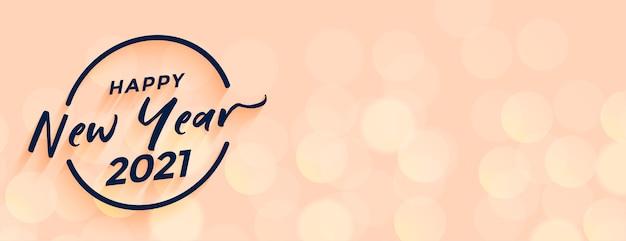 Banner de feliz ano novo 2021 com espaço de texto