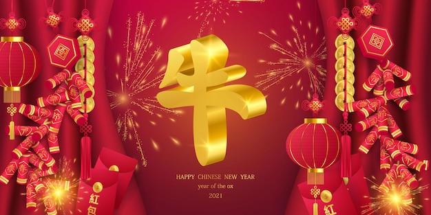 Banner de feliz ano novo chinês, ano do boi. o ano da tradução da caligrafia traz prosperidade