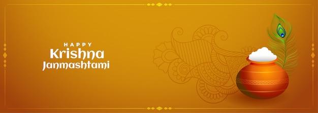 Banner de janmashtami de krishna com dahi handi e penas de pavão