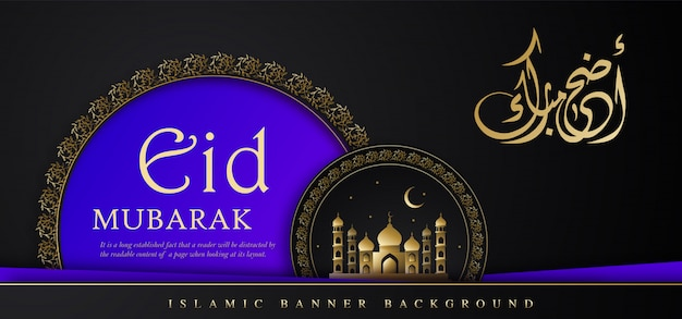 Banner de luxo roxo real de eid mubarak