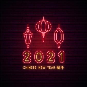 Banner de néon do ano novo chinês 2021.