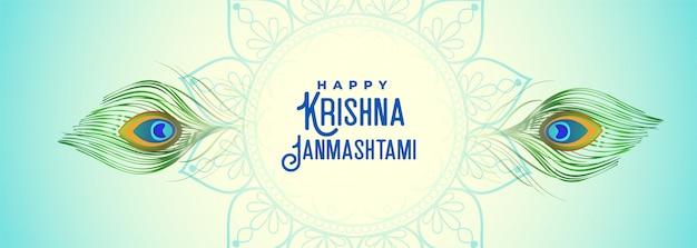 Banner de penas de pavão para design do festival krishna janmashtami
