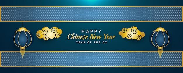 Banner de saudação de ano novo chinês com nuvens douradas e lanternas azuis em fundo abstrato azul
