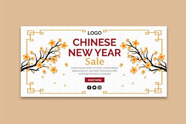 Banner de venda de ano novo chinês Vetor Premium