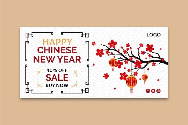 Banner de venda de ano novo chinês