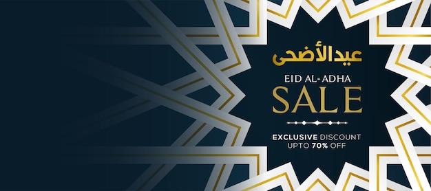 Banner de venda eid al-adha com padrão islâmico de suspensão. banner na moda moderno