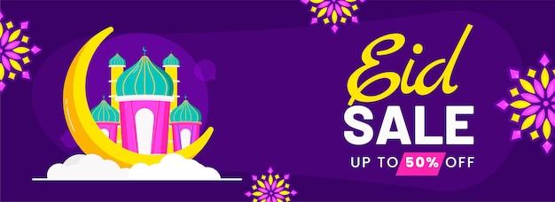 Banner de venda eid ou design de cabeçalho com oferta de desconto de 50%, lua crescente, ilustração de mesquita em fundo roxo.
