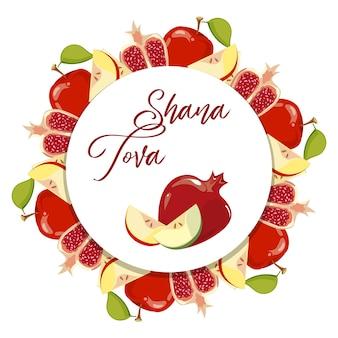 Banner de vetor de shana tova judaico de ano novo com frutas isoladas em branco.