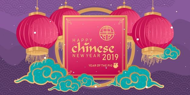 Banner do ano novo chinês