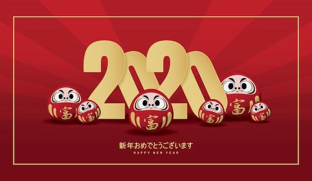 Banner do ano novo japonês 2020