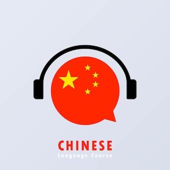 Banner do curso de língua chinesa. conceito de aprendizagem chinês. aprendizagem online. vetor