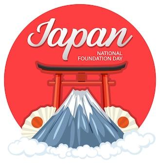 Banner do dia da fundação nacional do japão com o monte fuji e o portão torii