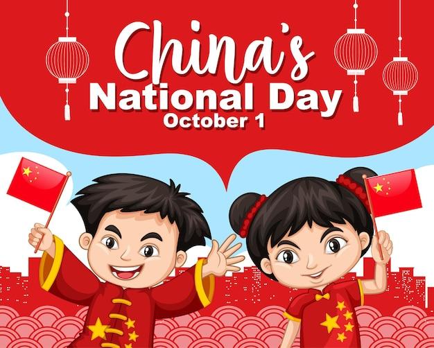Banner do dia nacional da china com personagem de desenho animado infantil chinês