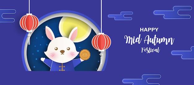 Banner do festival de meados do outono com coelhos fofos e a lua no estilo corte de papel