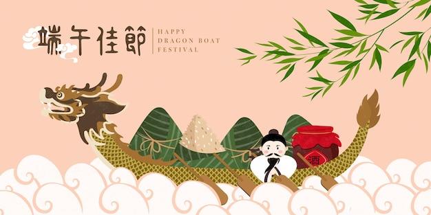 Banner do festival do barco do dragão feliz com bolinho de arroz, barco do dragão e folha de bambu.