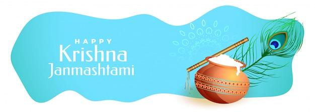 Banner do festival shree krishna janmashtami com matki e penas de pavão