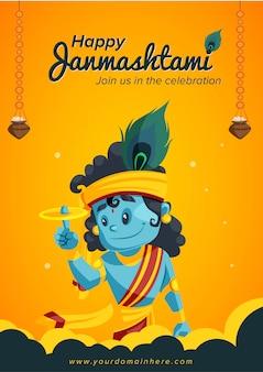 Banner e pôster do feliz festival janmashtami