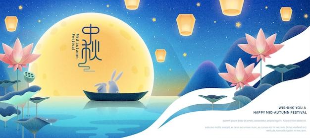 Banner estético com ilustração do festival do meio do outono com coelhos curtindo a lua cheia e as lanternas do céu no lago de lótus, nome do feriado escrito em palavras chinesas