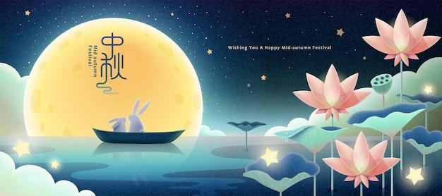 Banner estético com ilustração do festival do meio do outono com coelhos curtindo a lua cheia no lago de lótus, nome do feriado escrito em palavras chinesas