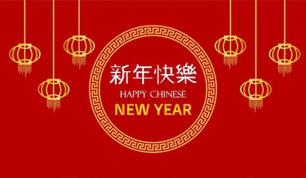 Banner feliz fundo chinês