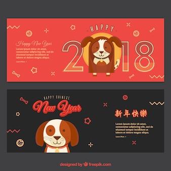 Banner plano do ano novo chinês com ilustração do cão