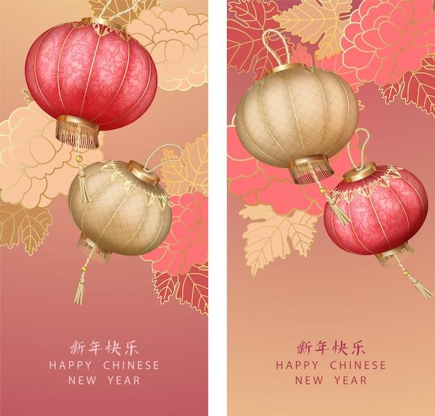 Banners clássicos do ano novo chinês