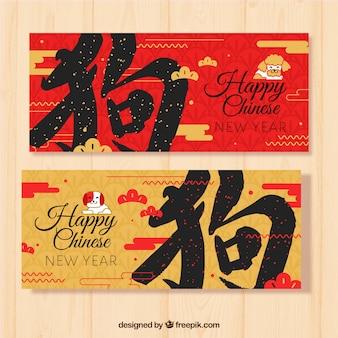 Banners de ano novo chinês criativo