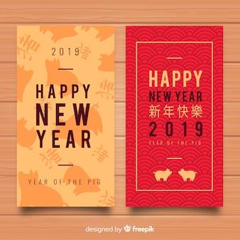 Banners de ano novo chinês de 2019