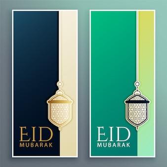 Banners de festival eid mubarak com espaço de texto
