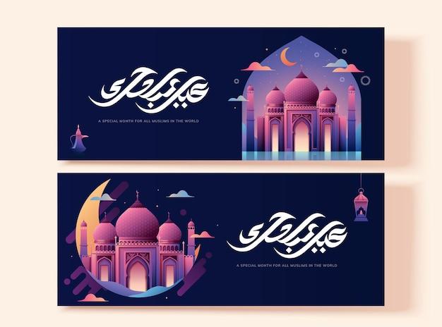 Banners de ramadan kareem com design colorido de mesquita roxa