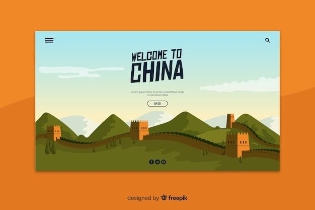 Bem-vindo à página de destino da china