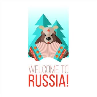 Bem-vindo à russia. urso russo com um acordeão.