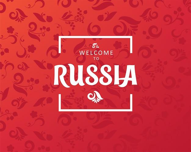 Bem-vindo à russia