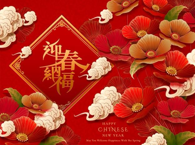 Bem-vindo às palavras da estação da primavera escritas em hanzi com flores elegantes em arte em papel