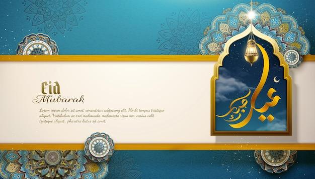 Boas festas escritas em caligrafia árabe eid mubarak com flores arabescas e janela em arco